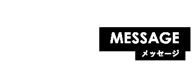 エムエーティー株式会社 MAT メッセージ